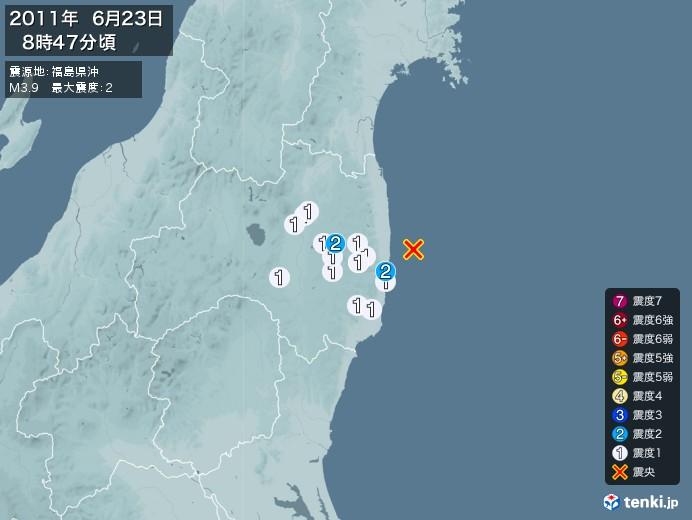 地震情報(2011年06月23日08時47分発生)