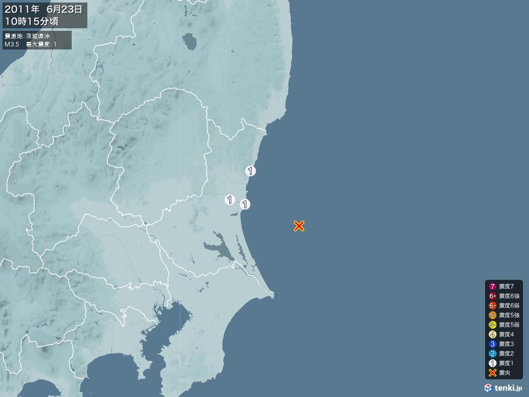 地震情報 2011年06月23日 10時15分頃発生 最大震度:1 震源地:茨城県沖(拡大画像)