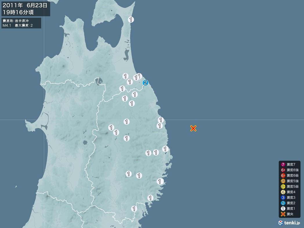 地震情報 2011年06月23日 19時16分頃発生 最大震度:2 震源地:岩手県沖(拡大画像)