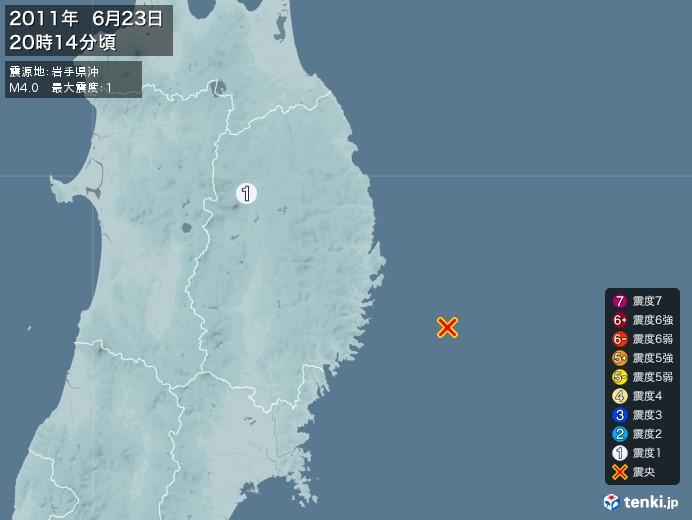 地震情報(2011年06月23日20時14分発生)