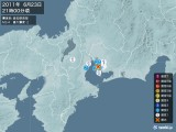 2011年06月23日21時00分頃発生した地震
