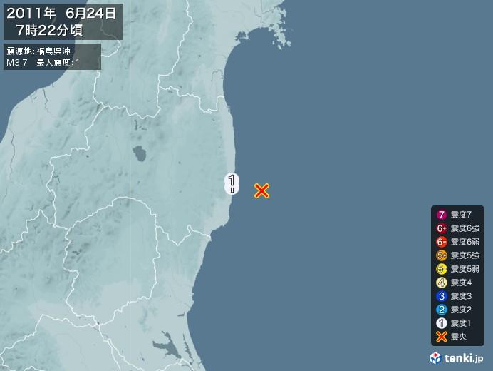 地震情報(2011年06月24日07時22分発生)