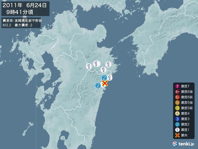 地震情報(2011年06月24日09時41分発生)