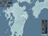 2011年06月24日09時41分頃発生した地震