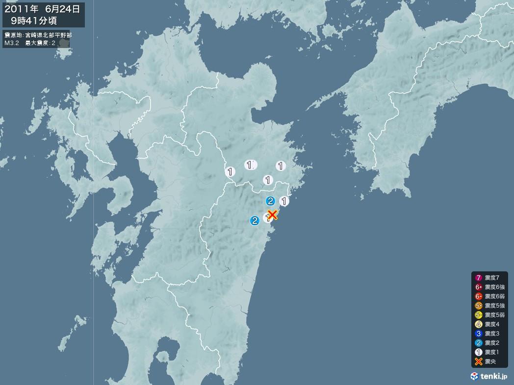 地震情報 2011年06月24日 09時41分頃発生 最大震度:2 震源地:宮崎県北部平野部(拡大画像)