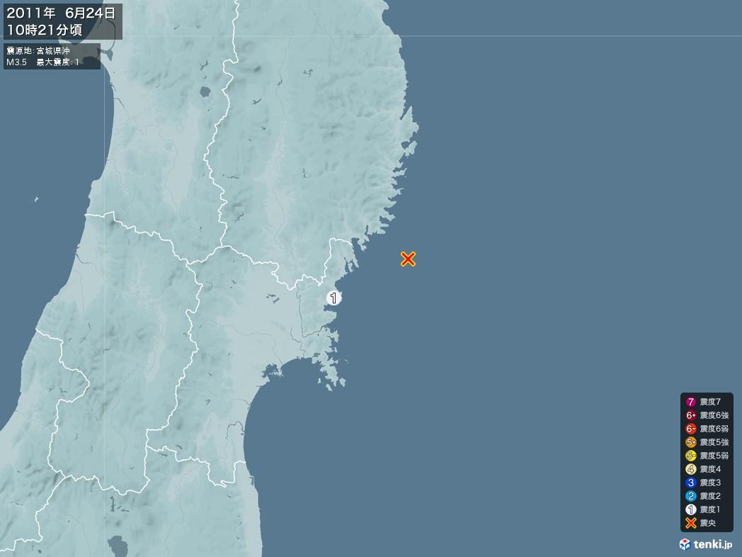 地震情報 2011年06月24日 10時21分頃発生 最大震度:1 震源地:宮城県沖(拡大画像)
