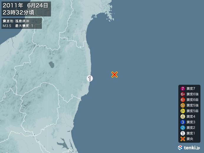 地震情報(2011年06月24日23時32分発生)