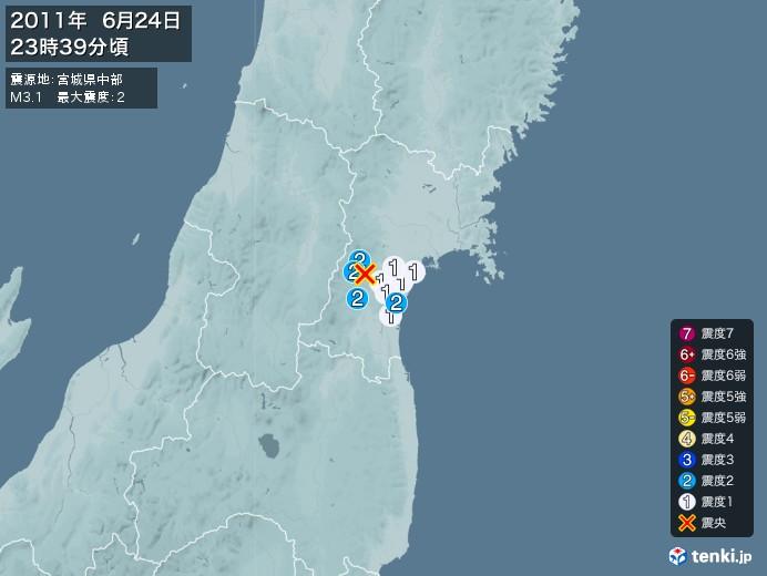 地震情報(2011年06月24日23時39分発生)