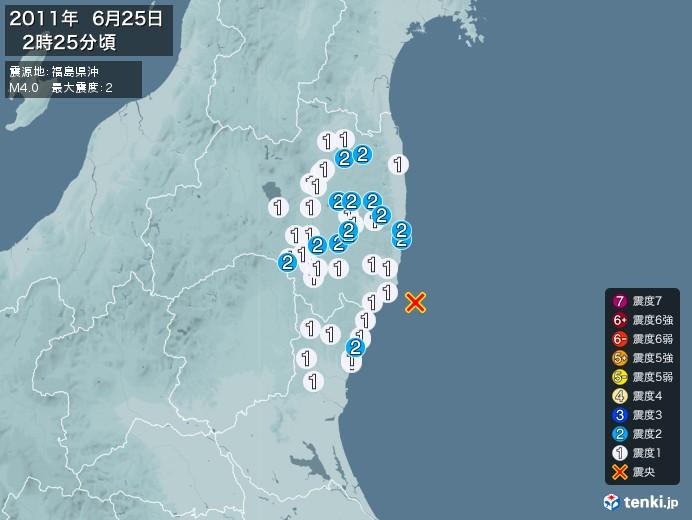地震情報(2011年06月25日02時25分発生)