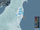 2011年06月25日02時25分頃発生した地震