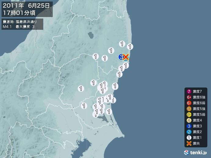 地震情報(2011年06月25日17時01分発生)