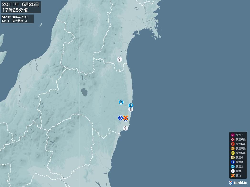 地震情報 2011年06月25日 17時25分頃発生 最大震度:3 震源地:福島県浜通り(拡大画像)