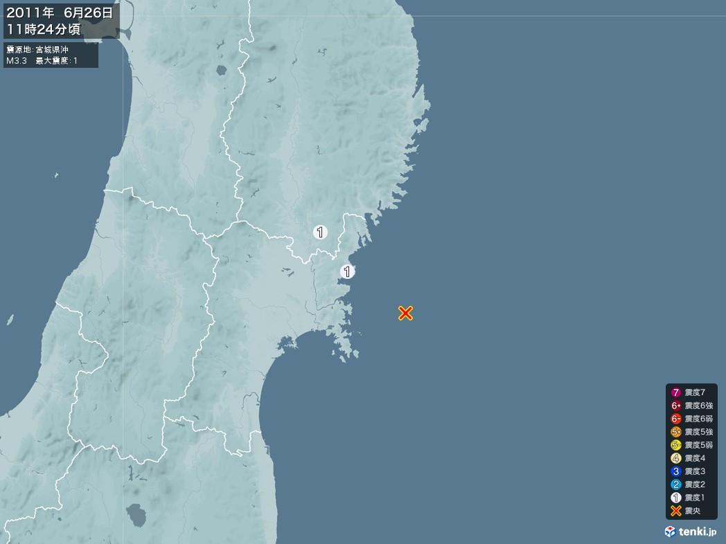 地震情報 2011年06月26日 11時24分頃発生 最大震度:1 震源地:宮城県沖(拡大画像)