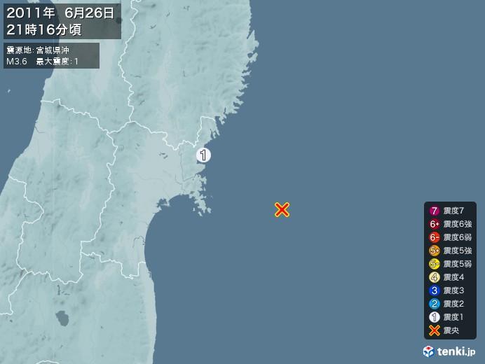 地震情報(2011年06月26日21時16分発生)