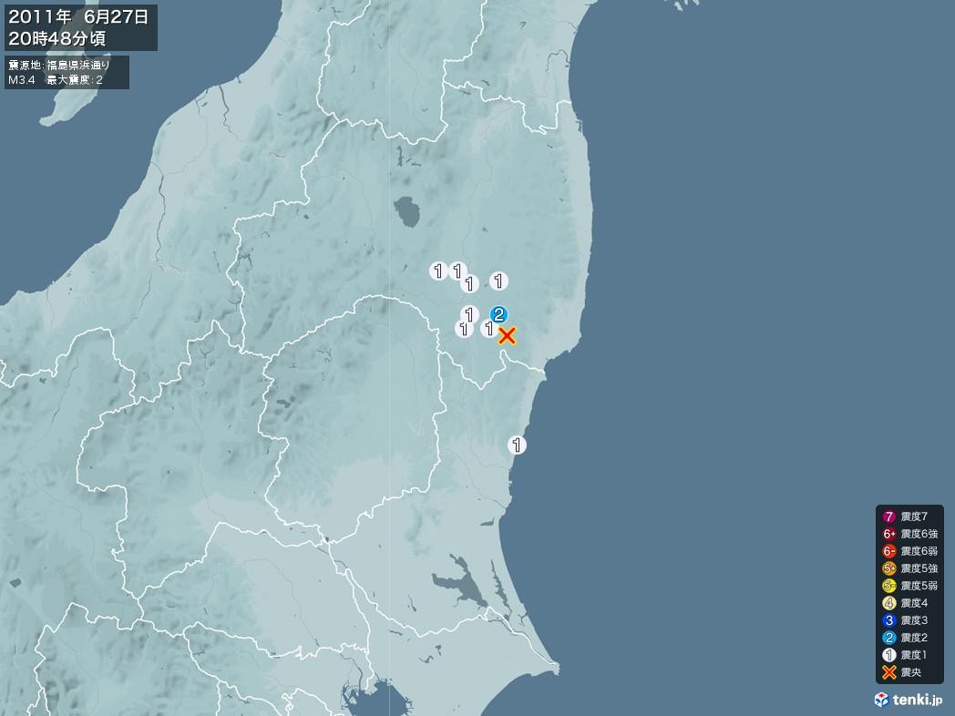 地震情報 2011年06月27日 20時48分頃発生 最大震度:2 震源地:福島県浜通り(拡大画像)