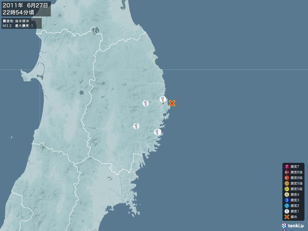 地震情報 2011年06月27日 22時54分頃発生 最大震度:1 震源地:岩手県沖(拡大画像)