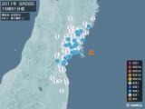 2011年06月28日15時51分頃発生した地震