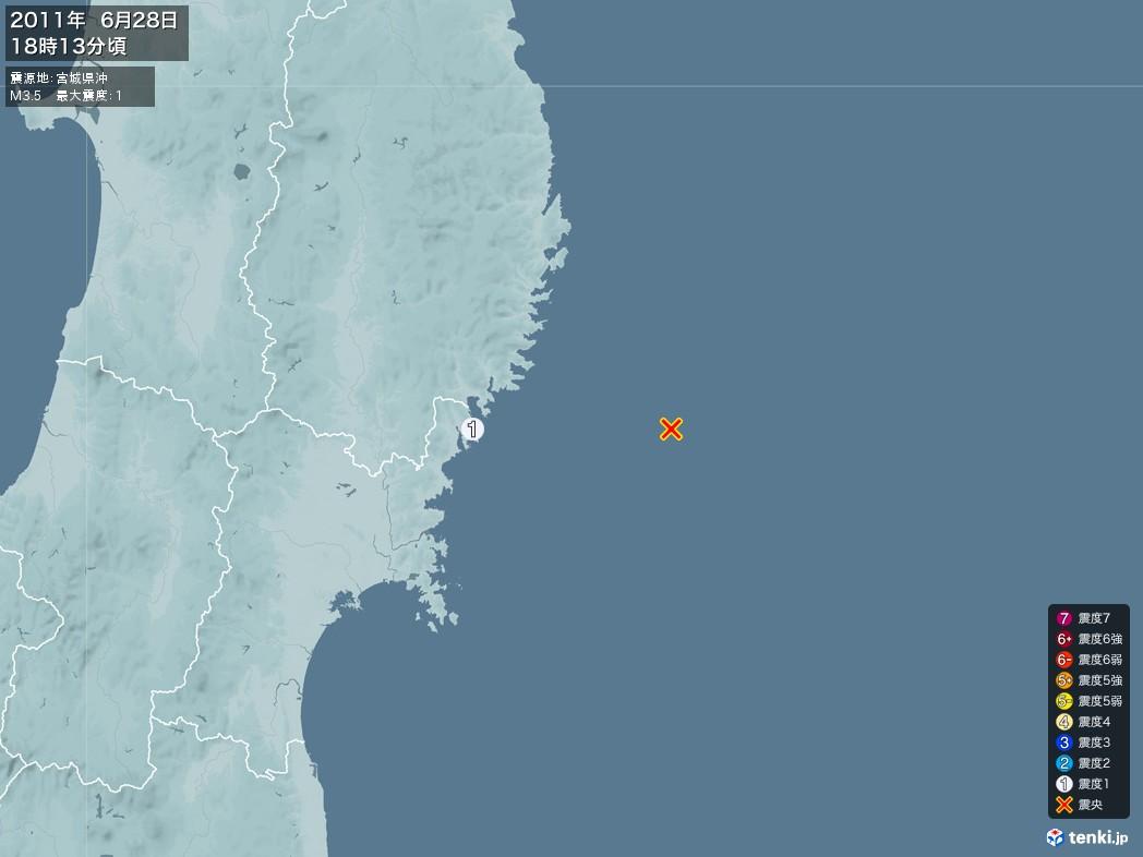 地震情報 2011年06月28日 18時13分頃発生 最大震度:1 震源地:宮城県沖(拡大画像)