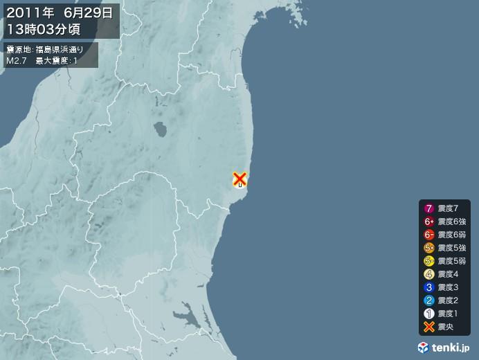 地震情報(2011年06月29日13時03分発生)