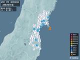 2011年06月30日02時09分頃発生した地震