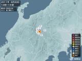 2011年06月30日14時11分頃発生した地震