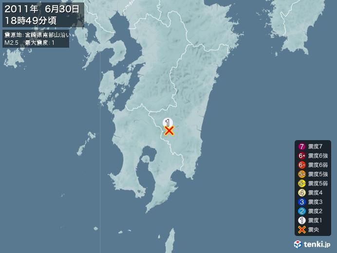 地震情報(2011年06月30日18時49分発生)
