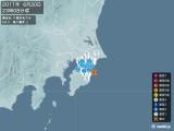 2011年06月30日23時08分頃発生した地震