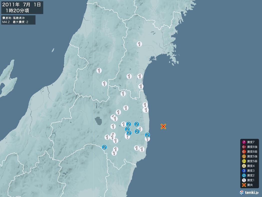 地震情報 2011年07月01日 01時20分頃発生 最大震度:2 震源地:福島県沖(拡大画像)