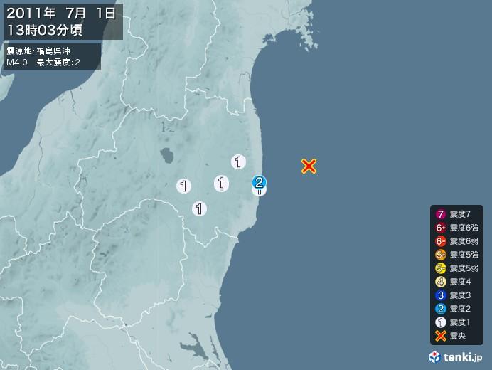 地震情報(2011年07月01日13時03分発生)