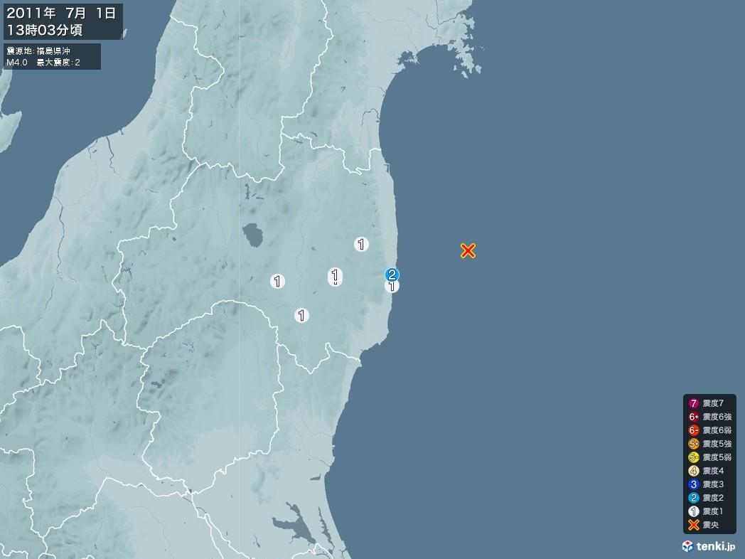 地震情報 2011年07月01日 13時03分頃発生 最大震度:2 震源地:福島県沖(拡大画像)