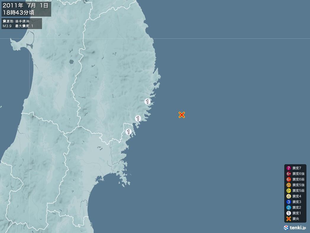 地震情報 2011年07月01日 18時43分頃発生 最大震度:1 震源地:岩手県沖(拡大画像)