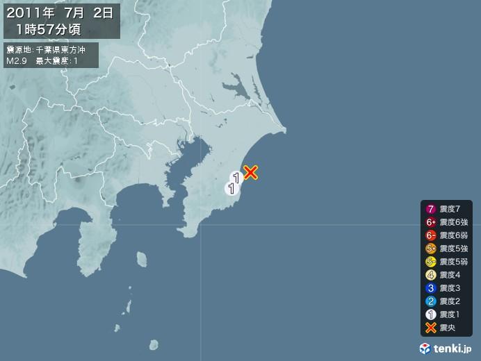 地震情報(2011年07月02日01時57分発生)