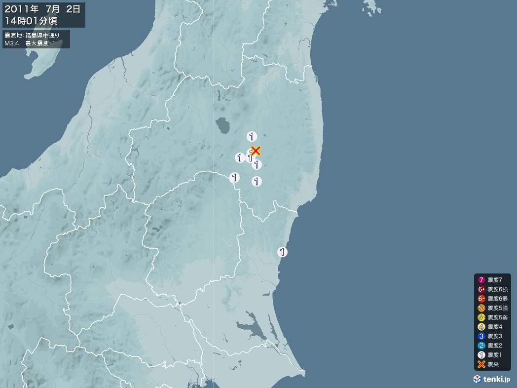 地震情報 2011年07月02日 14時01分頃発生 最大震度:1 震源地:福島県中通り(拡大画像)