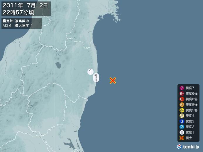 地震情報(2011年07月02日22時57分発生)