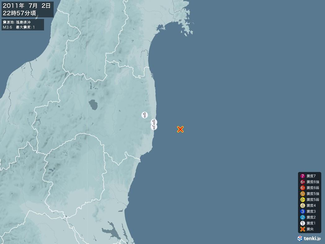 地震情報 2011年07月02日 22時57分頃発生 最大震度:1 震源地:福島県沖(拡大画像)