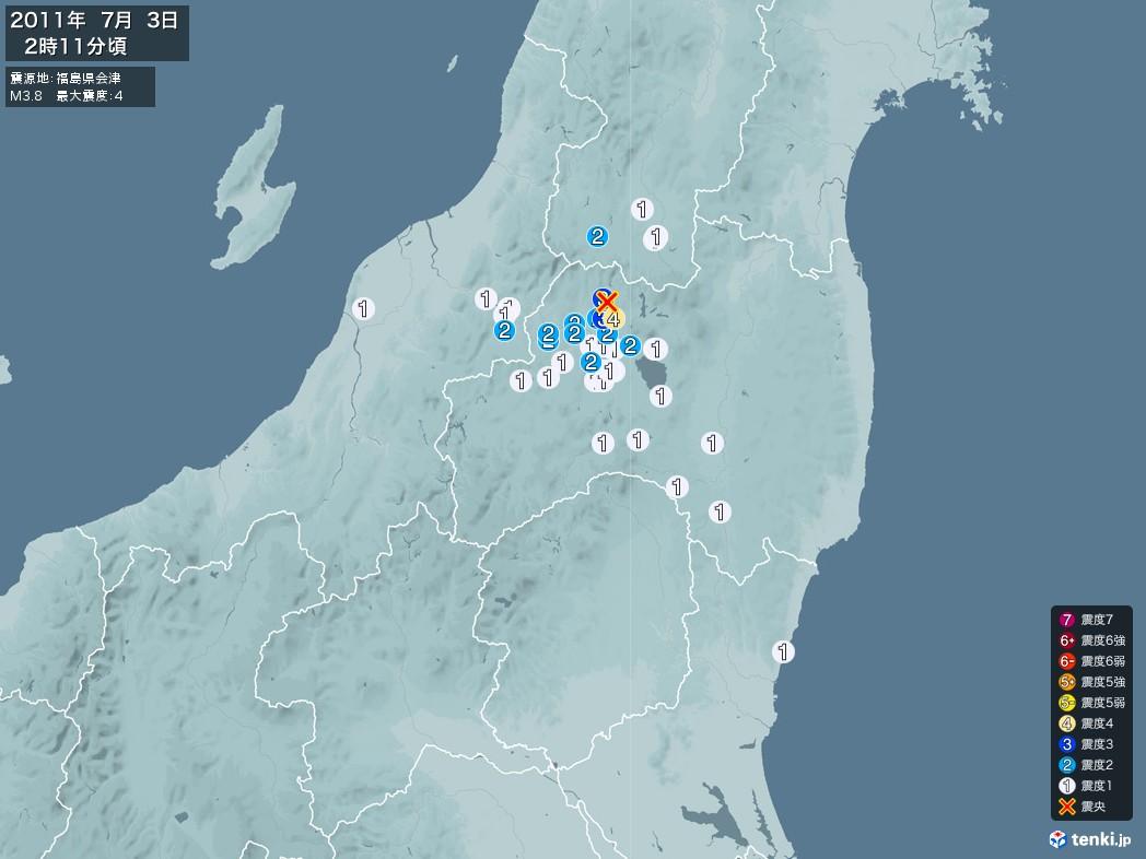 地震情報 2011年07月03日 02時11分頃発生 最大震度:4 震源地:福島県会津(拡大画像)
