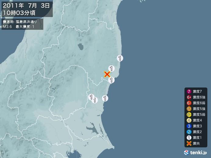 地震情報(2011年07月03日10時03分発生)