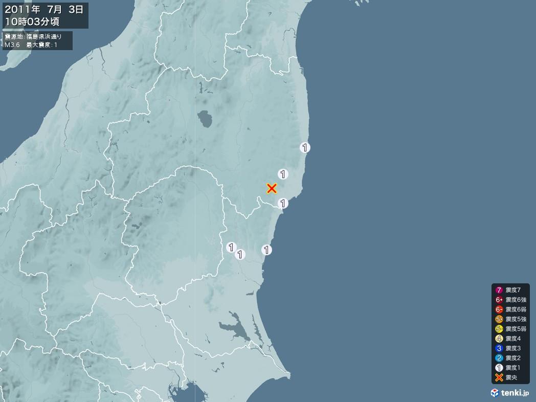地震情報 2011年07月03日 10時03分頃発生 最大震度:1 震源地:福島県浜通り(拡大画像)