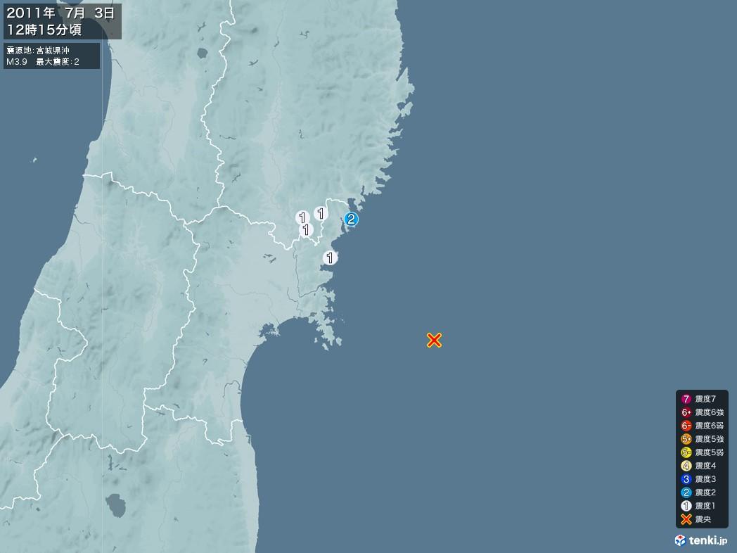 地震情報 2011年07月03日 12時15分頃発生 最大震度:2 震源地:宮城県沖(拡大画像)