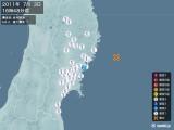2011年07月03日16時48分頃発生した地震