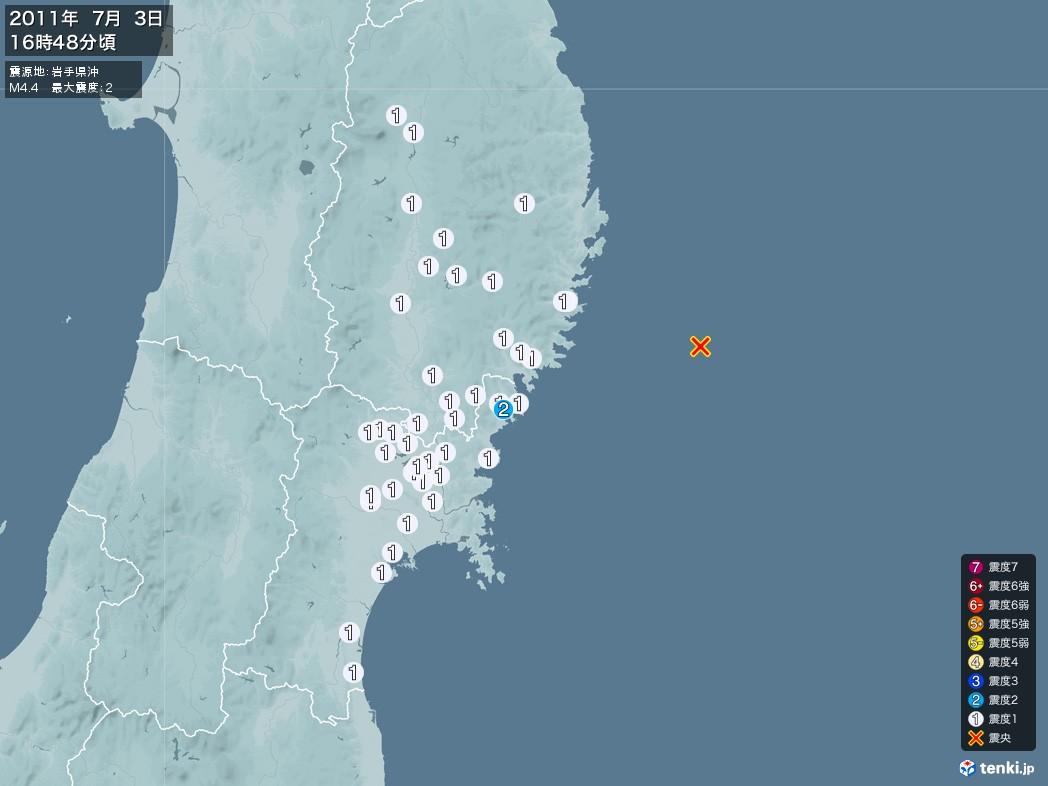 地震情報 2011年07月03日 16時48分頃発生 最大震度:2 震源地:岩手県沖(拡大画像)