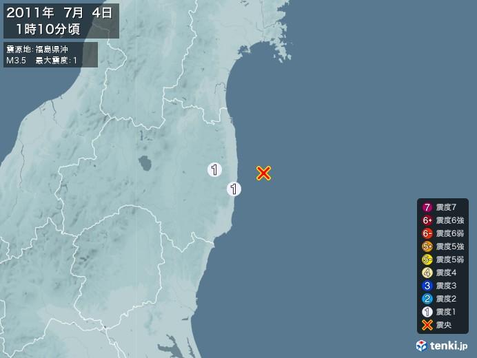 地震情報(2011年07月04日01時10分発生)