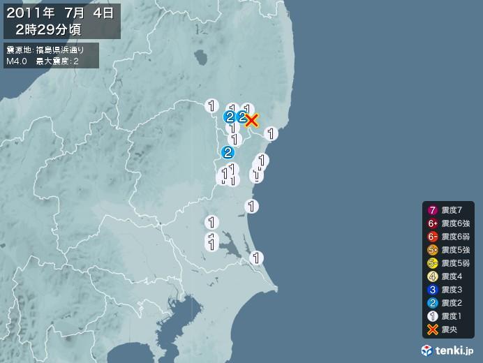 地震情報(2011年07月04日02時29分発生)