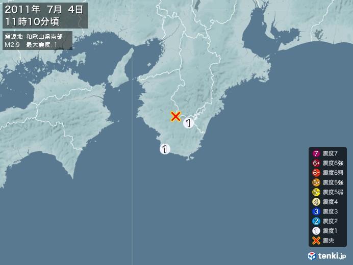 地震情報(2011年07月04日11時10分発生)