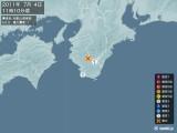 2011年07月04日11時10分頃発生した地震