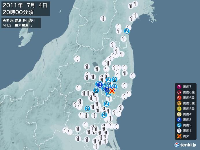 地震情報(2011年07月04日20時00分発生)