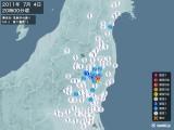 2011年07月04日20時00分頃発生した地震