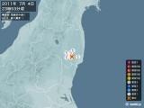 2011年07月04日23時53分頃発生した地震
