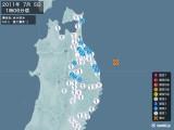 2011年07月05日01時06分頃発生した地震