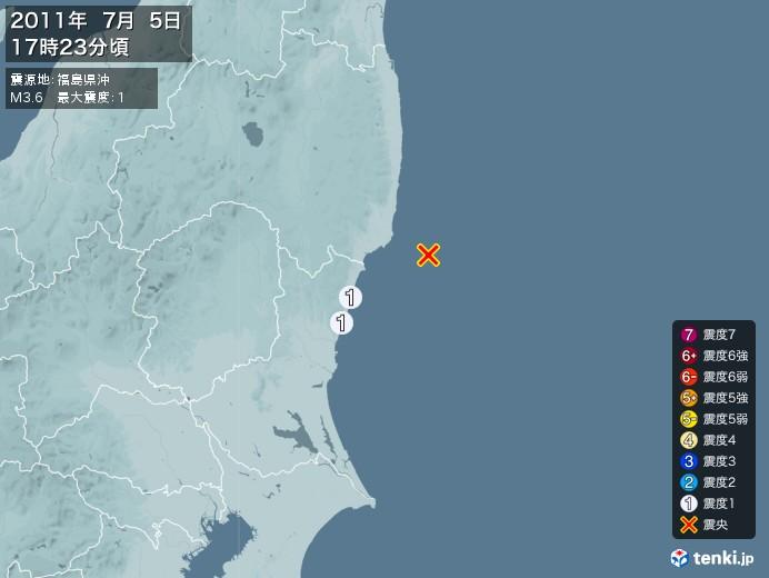 地震情報(2011年07月05日17時23分発生)